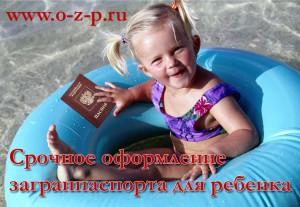 Загранпаспорт старого образца для ребенка до 18 лет