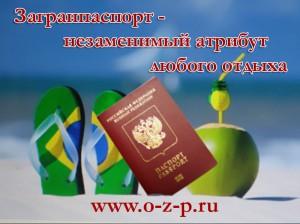 Заполнение анкеты для загранпаспорта онлайн