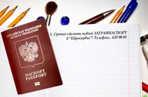 Оформление загранпаспорта пенсионеру