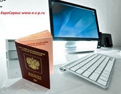 Срочное оформление биометрического загранпаспорта