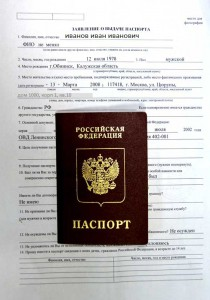 Анкета на загранпаспорт