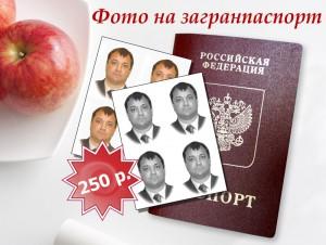 Фото на загранпаспорт 250 рублей