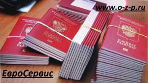 Загранпаспорт через сайт Госуслуг