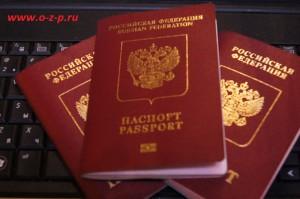 Срочно оформить загранпаспорт через Интернет