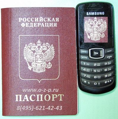 Образец фото на заграничный российский паспорт.