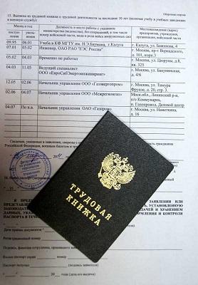 Загранпаспорт онлайн госуслуги фотография
