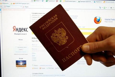 Можно ли сделать загранпаспорт через интернет