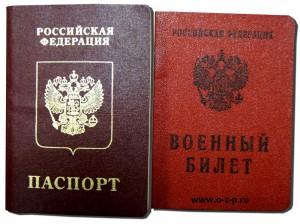 Загранпаспорт без прописки