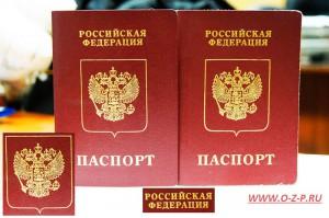 Поменять загранпаспорт