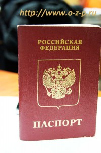 Загранпаспорт при смене Фамилии