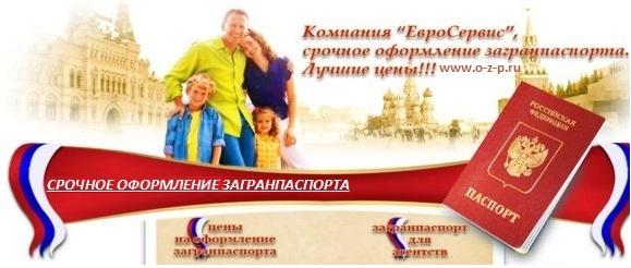 "Хотите быстро оформить загранпаспорт - платите гонорар компания ""ЕвроСервис"" o-z-p.ru"